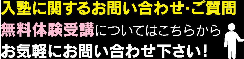 入塾に関するお問い合わせ・ご質問無料体験受講についてはこちらからお気軽にお問い合わせ下さい!