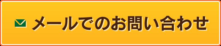 0120-102-433受付時間15:00~19:00(毎月29・30・31日除く)